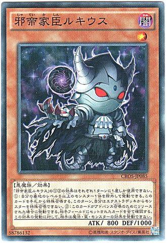 邪帝家臣ルキウス (Normal/CROS-JP085)