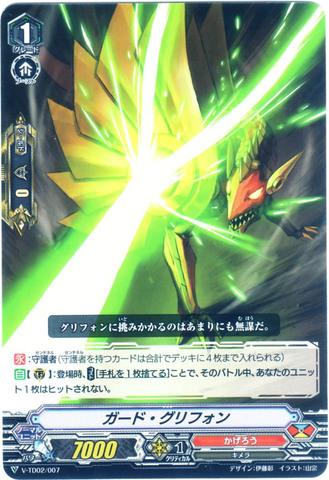 ガード・グリフォン(VTD02/007)