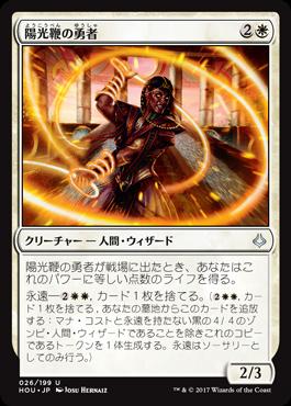 陽光鞭の勇者/Sunscourge Champion/HOU-026/U/白
