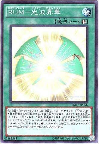 RUM-光波昇華 (Normal/RATE-JP056)①速攻魔法