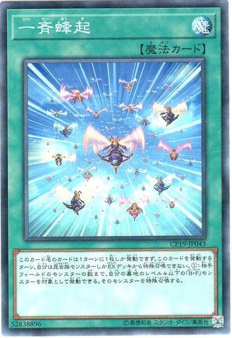 一斉蜂起 (N/CP19-JP043)①通常魔法