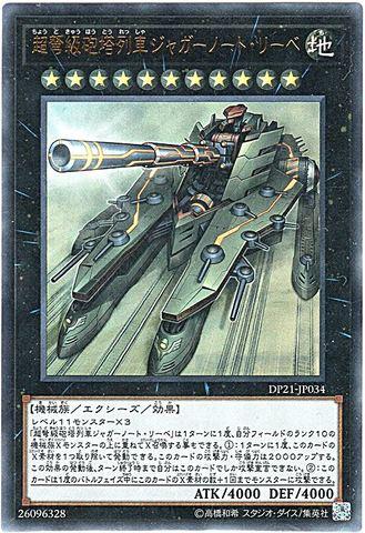 超弩級砲塔列車ジャガーノート・リーベ (Ultra/DP21-JP034)列車⑥X/地11