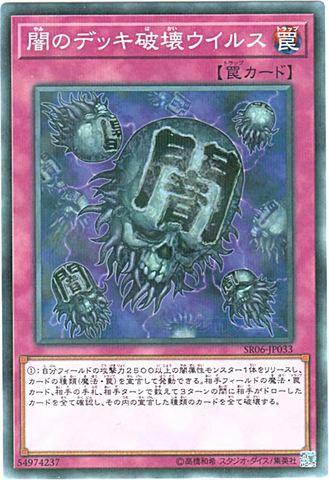 闇のデッキ破壊ウイルス (N/N-P)