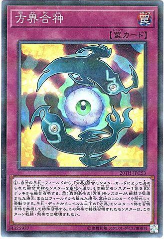 方界合神 (Super-P/20TH-JPC53)②通常罠