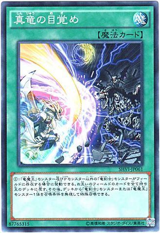 真竜の目覚め (Normal/SHVI-JP061)
