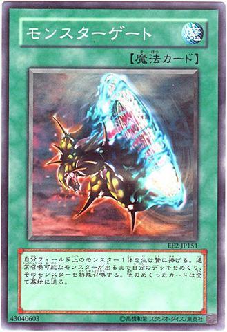 モンスターゲート (N/N-P)①通常魔法