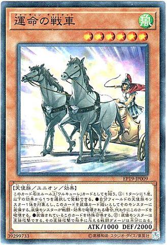 運命の戦車 (N/EP19-JP009)・EP19③風6
