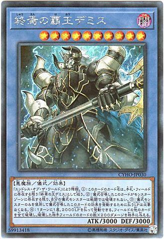 終焉の覇王デミス (Secret/CYHO-JP030)④儀式闇10