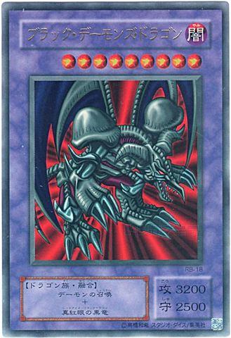 ブラック・デーモンズ・ドラゴン (Ultra/RB-18)⑤融合闇9