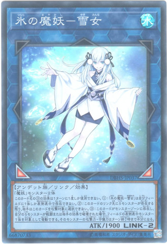 氷の魔妖-雪女 (Super/DBHS-JP037)魔妖⑧L/水2