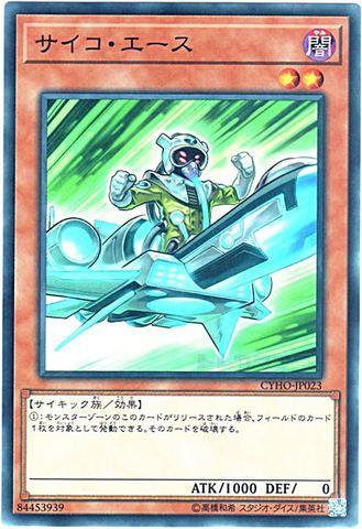 サイコ・エース (Normal/CYHO-JP023)