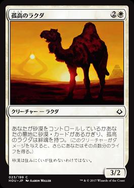 孤高のラクダ/Solitary Camel/HOU-023/C/白