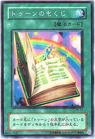 トゥーンのもくじ (Super)①通常魔法
