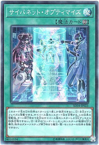 サイバネット・オプティマイズ (Super/SD34-JP023)①永続魔法
