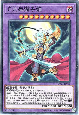 月光舞獅子姫 (Normal/DP21-JP054)月光⑤融合闇10