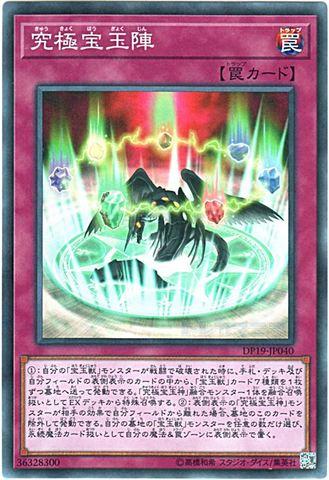 究極宝玉陣 (Super/DP19-JP040)②通常罠