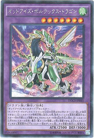 オッドアイズ・ボルテックス・ドラゴン (Secret/DOCS-JP045)