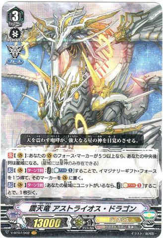 震天竜 アストライオス・ドラゴン VR VBT07/002(ジェネシス)