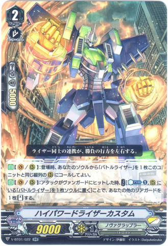 ハイパワードライザーカスタム RR(VBT01/022)