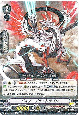 バイノーダル・ドラゴン R VEB07/031(リンクジョーカー)