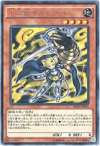十二獣モルモラット (Rare/RATE-JP014)