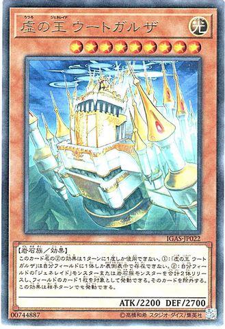 虚の王 ウートガルザ (Rare/IGAS-JP022)・IGAS③光9