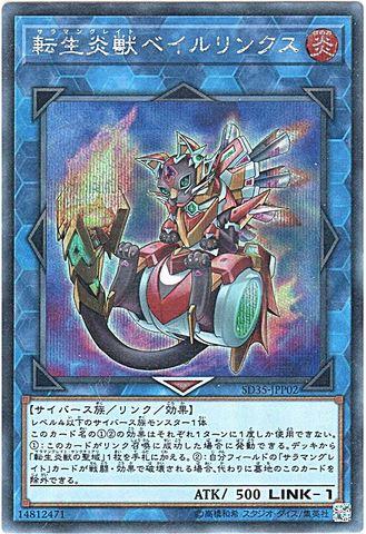 転生炎獣ベイルリンクス (Ultra/SD35-JPP02)⑧L/炎1