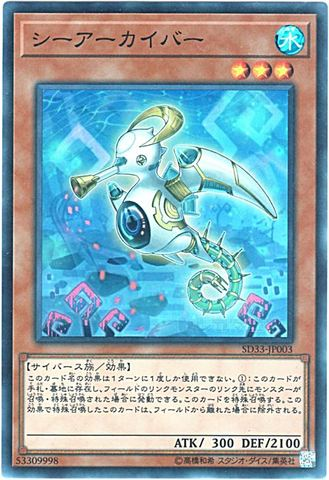 シーアーカイバー (Super/SD33-JP003)③水3