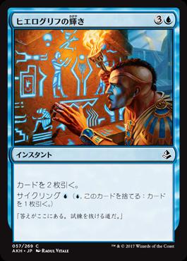ヒエログリフの輝き/Hieroglyphic Illumination/AKH-057/C/青