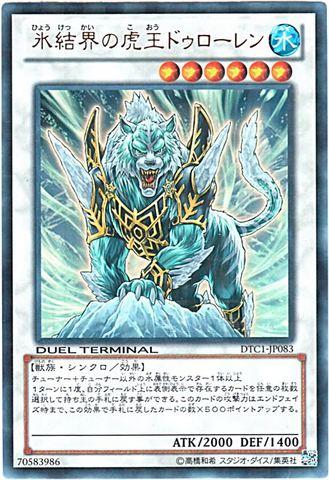 氷結界の虎王ドゥローレン (Ultra)
