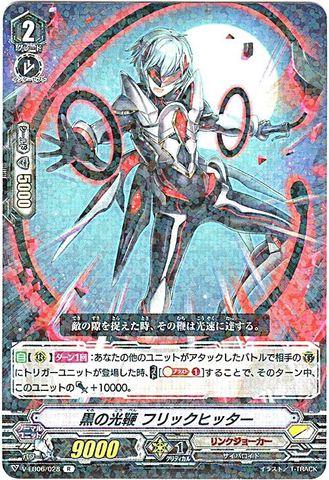 黒の光鞭 フリックヒッター R VEB06/028(リンクジョーカー)