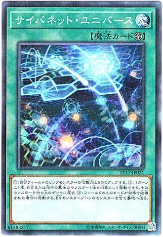 サイバネット・ユニバース (N/N-P)①フィールド魔法