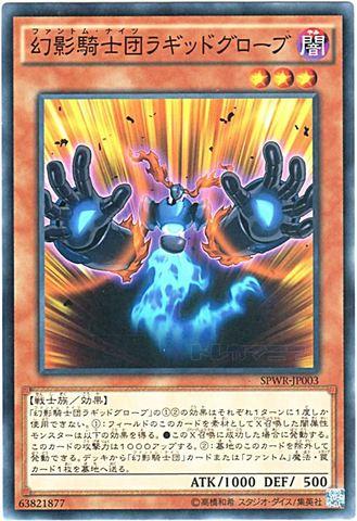 幻影騎士団ラギッドグローブ (N/N-P/SPWR-JP003?)幻影彼岸③闇3
