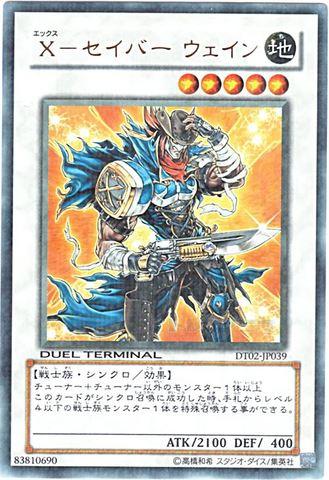 X-セイバー ウェイン (Ultra)⑦S/地5