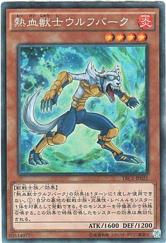 熱血獣士ウルフバーク (Collectors/TRC1-JP021)