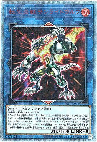 転生炎獣サンライトウルフ (20thSecret/SAST-JP048)⑧L/炎2