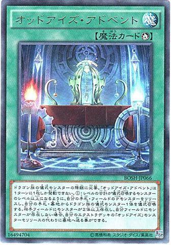 オッドアイズ・アドベント (Rare/BOSH-JP066)①儀式魔法