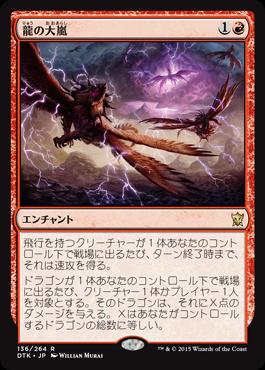 龍の大嵐/Dragon Tempest/DTK-136/R/赤