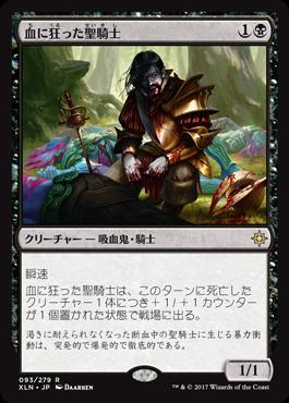 血に狂った聖騎士/Bloodcrazed Paladin/XLN-093/R/黒