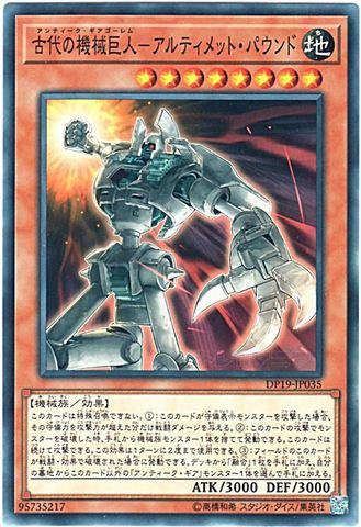 古代の機械巨人-アルティメット・パウンド (Normal/DP19-JP035)③地8