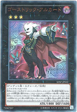 ゴーストリック・アルカード (Ultra)⑥X/闇3