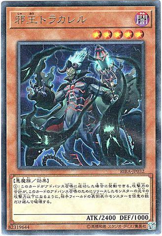 邪王トラカレル (Rare/RIRA-JP032)③闇5