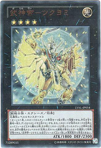 武神帝-ツクヨミ (Ultra)