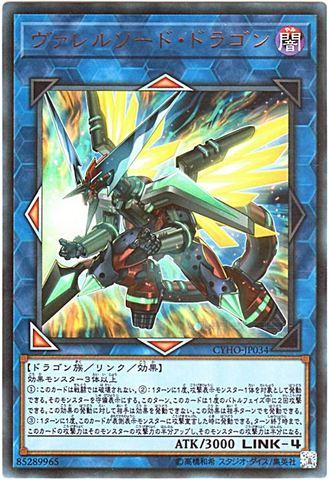 ヴァレルソード・ドラゴン (Ultra/CYHO-JP034)ヴァレット⑧L/闇4