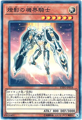 燈影の機界騎士 (Normal/EXFO-JP016)