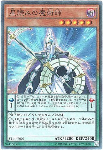 星読みの魔術師 (Super)