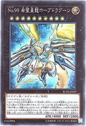 No.99 希望皇龍ホープドラグーン (Secret/RC02-JP029)