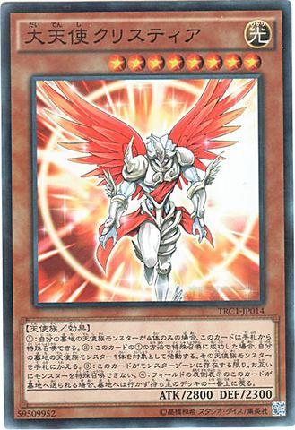 大天使クリスティア (Super/TRC1-JP014)