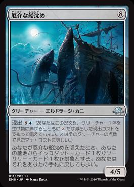 厄介な船沈め/Vexing Scuttler/EMN-011/U/無色