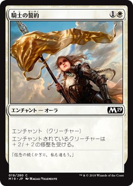 騎士の誓約//M19-019/C/白
